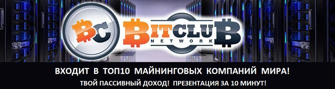 Bitclub network официальный сайт