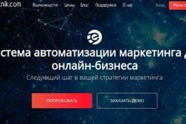 ESputnik-email-marketing