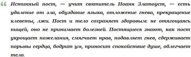 Великий пост в православии