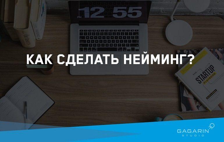 Нейминг онлайн