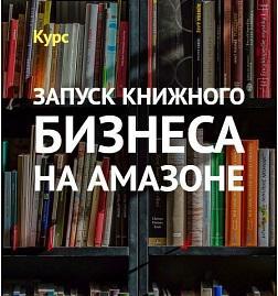zapusk_knizhnogo_biznesa_na_amazone1