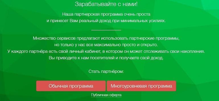 zengram партнерская программа