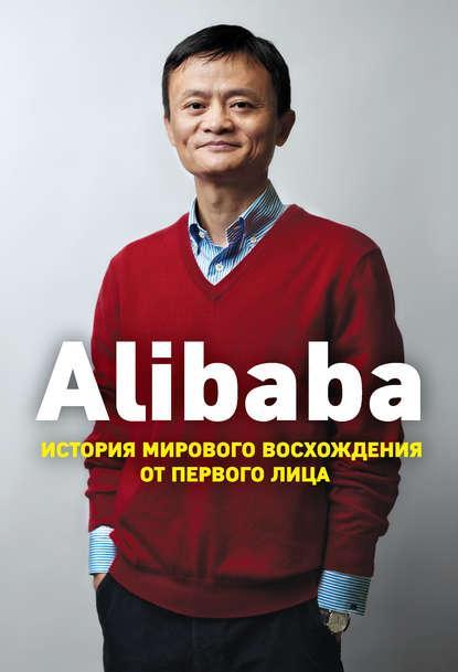 Дункан Кларк «Alibaba. История мирового восхождения»
