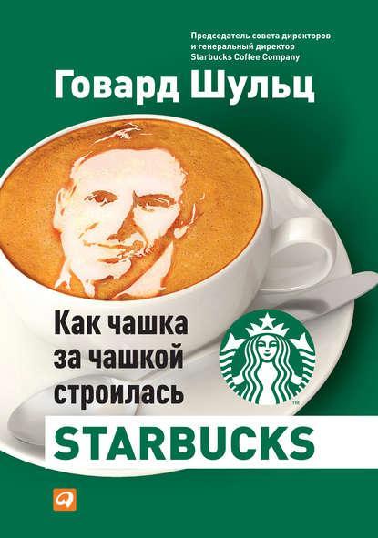 Дори Йенг, Говард Шульц «Как чашка за чашкой строилась Starbucks»