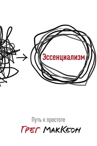 Грег МакКеон «Эссенциализм»