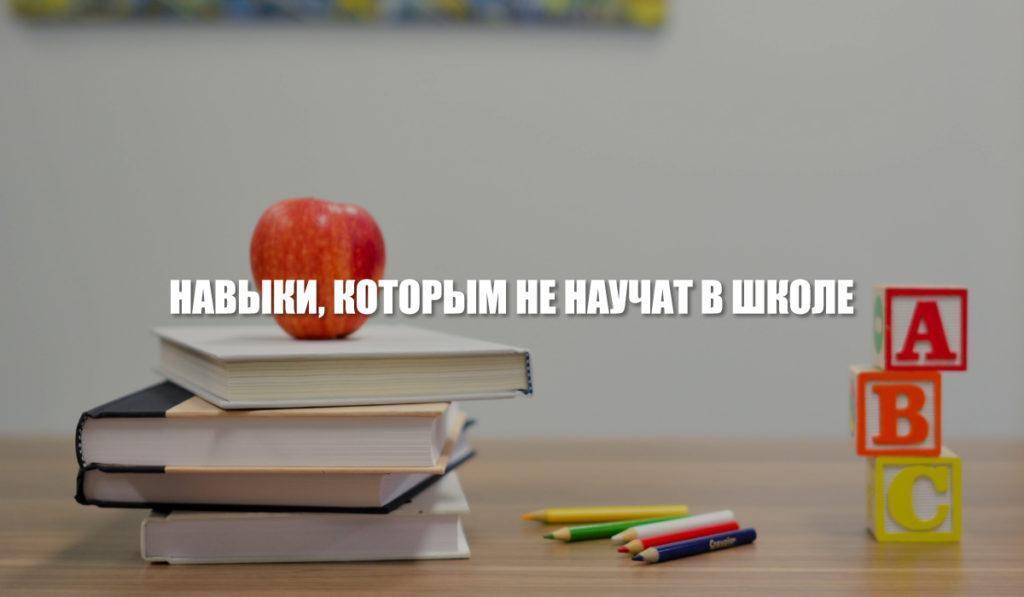 Навыки, которым не научит в школе