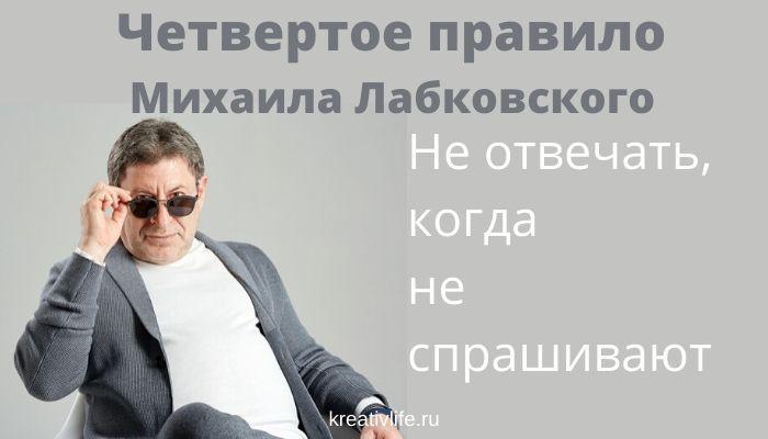 Четвертое правило Михаила Лабкоского с разъяснениями