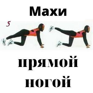 Комплекс упражнений для красивых бедер, ног и ягодиц