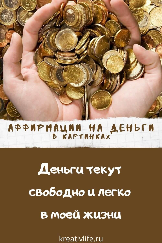 Аффирмации в картинках на деньги и успех