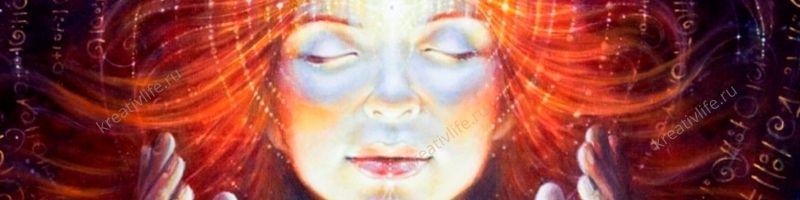 подсознание человека, медитация, связь с космосом, аура энергетика