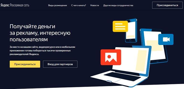 установить рекламу яндекс на сайт