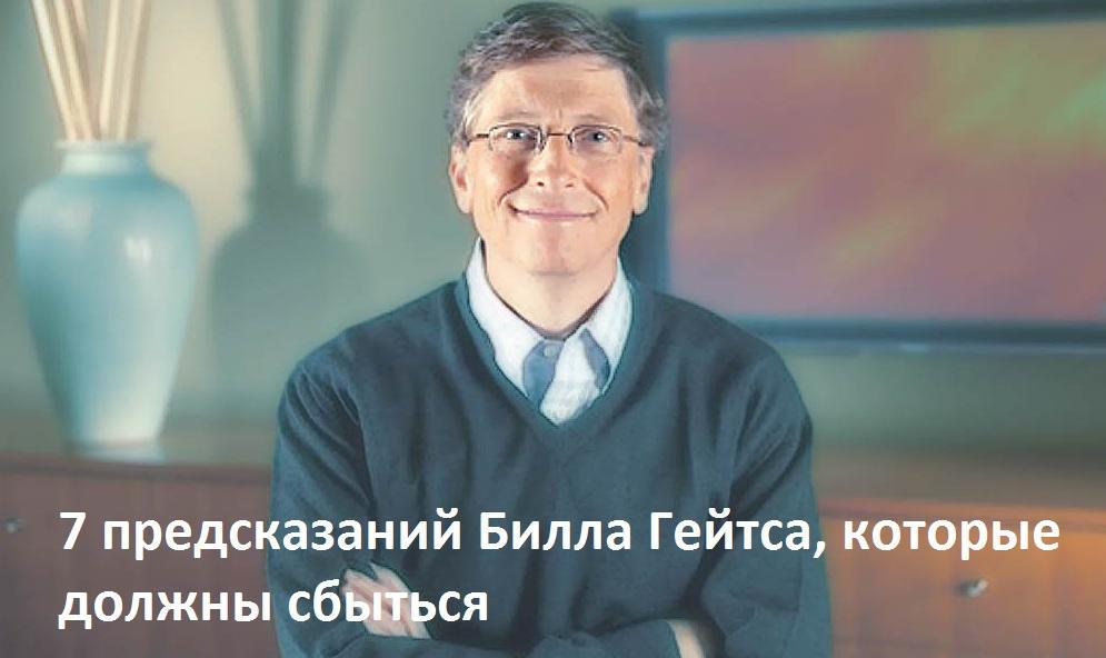 Предсказания Билла Гейтса