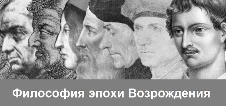 Философия эпохи Возрождения кратко